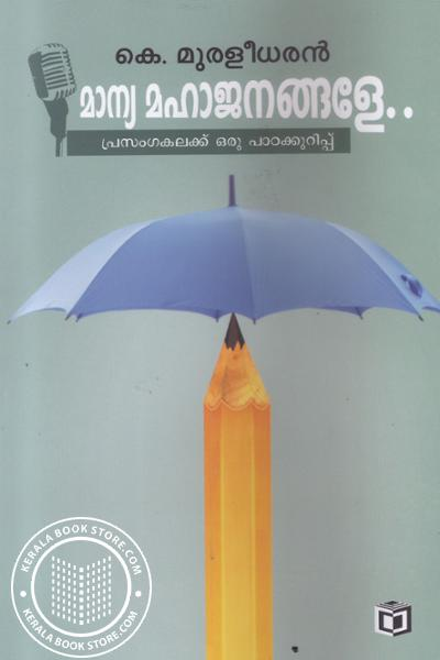 Cover Image of Book മാന്യമഹാജനങ്ങളെ