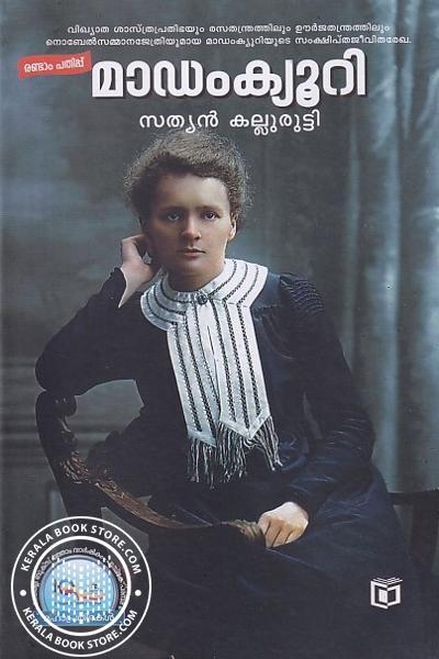 Cover Image of Book മാഡം ക്യൂറി
