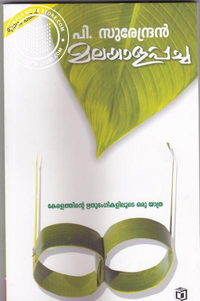 Cover Image of Book മലയാളപ്പച്ച