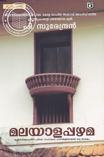 Cover Image of Book മലയാളപ്പഴമ