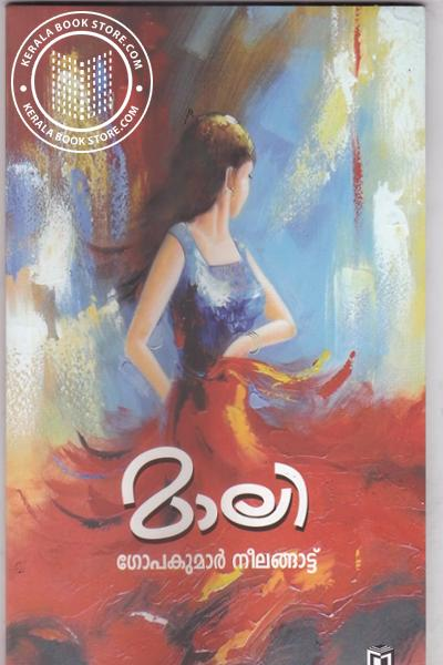 Cover Image of Book മാലി