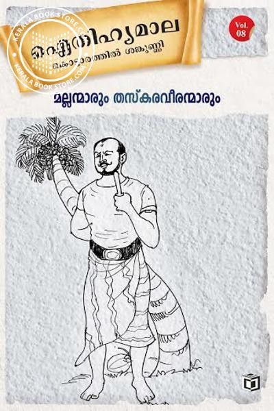 Cover Image of Book Mallanmarum Thaskaraveeranmarum - Vol 8