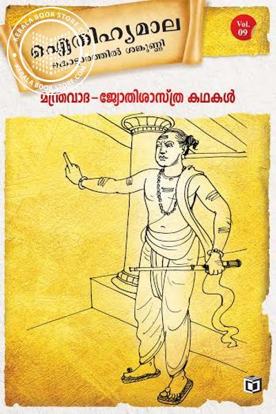 Cover Image of Book Mandravadha Jyothisastrakathakal - Vol 9