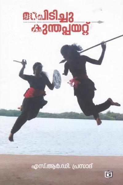 Cover Image of Book Marapitichu Kunthappayattu