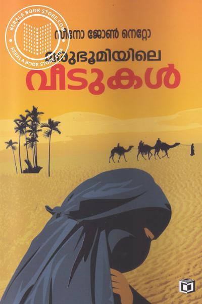 Cover Image of Book Marubhoomiyile Veedukal