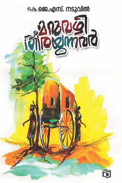 Cover Image of Book Maruvazhi Thirayunnavar