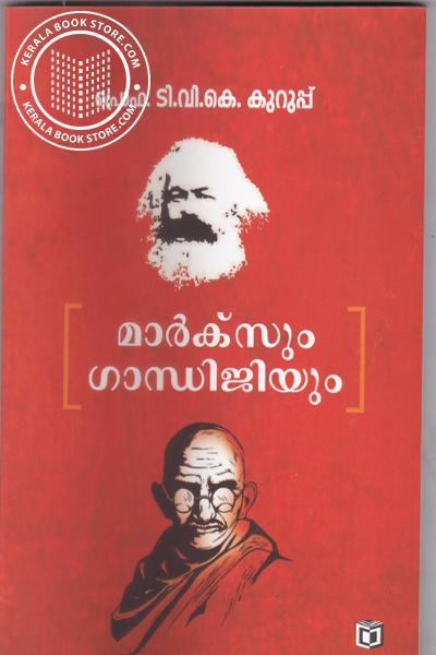 Cover Image of Book മാര്ക്സും ഗാന്ധിജിയും