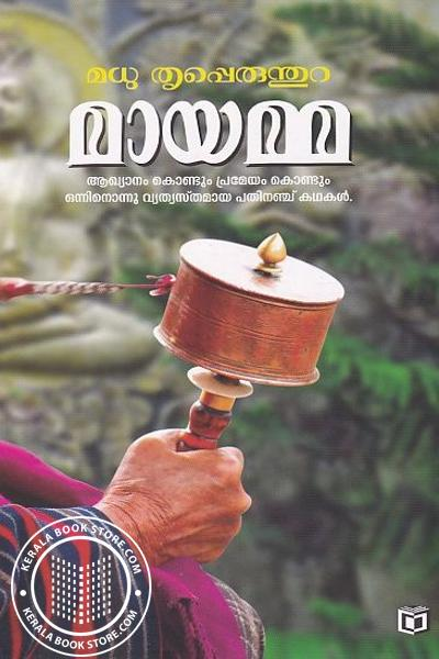 Cover Image of Book മായമ്മ