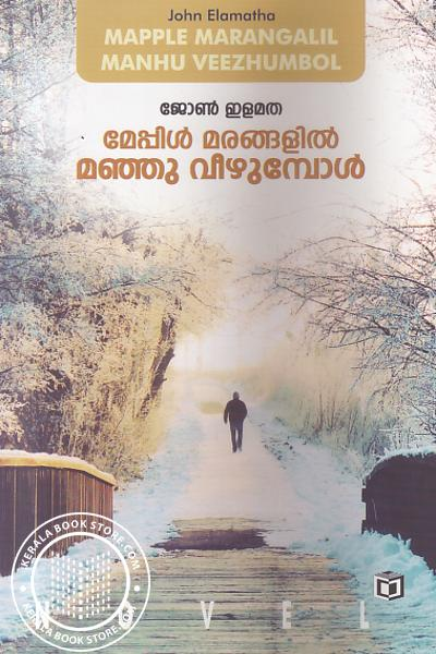 Cover Image of Book Meppilmarangalil Manhuveezhumbol
