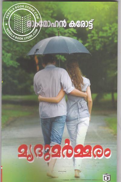 Cover Image of Book മൃദുമര്മ്മരം