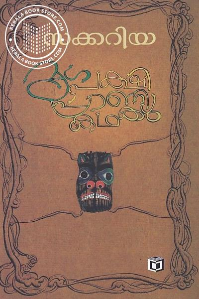 Cover Image of Book മൃഗപക്ഷി പ്രാണിക്കഥകള്