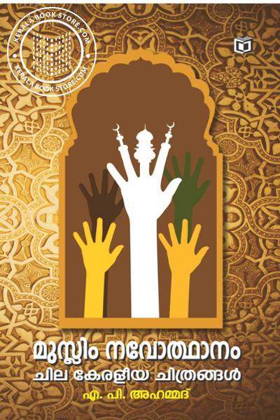Cover Image of Book Musleem Navodhanam Chila Keraleeya Chitrangal