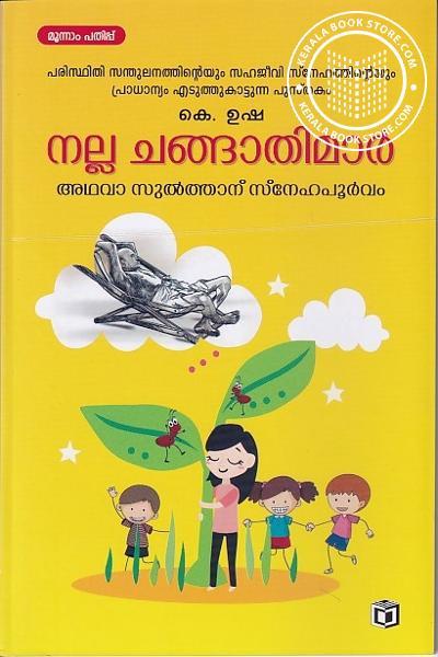 Cover Image of Book നല്ല ചങ്ങാതിമാര്