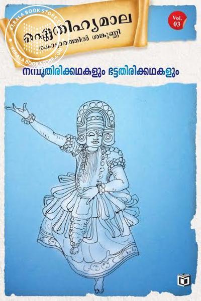 Cover Image of Book Nambhoothirikathakalum Bhattathirikathakalum - Vol 3