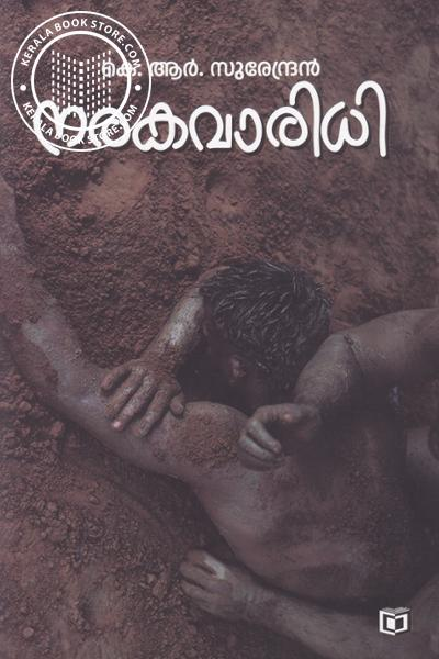 Image of Book Narakavaridhi