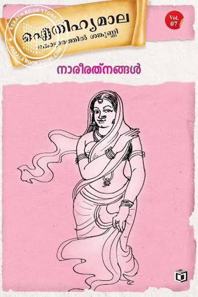 Cover Image of Book Narirathnagal - Vol 7