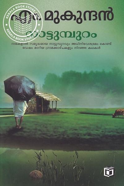Cover Image of Book നാട്ടുമ്പുറം