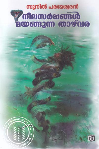 Cover Image of Book നീല സര്പ്പങ്ങള് മയങ്ങുന്ന താഴ് വര