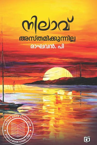 Cover Image of Book Nilav Asthamikkunnilla