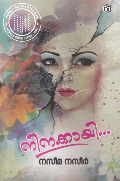 Cover Image of Book Ninakkaye