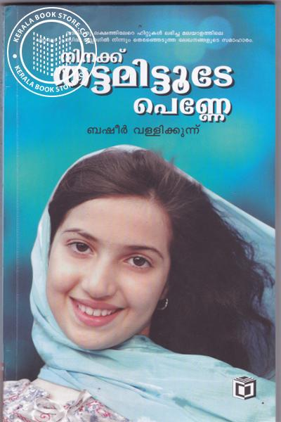 Image of Book Ninakku Thattamittoode Penne