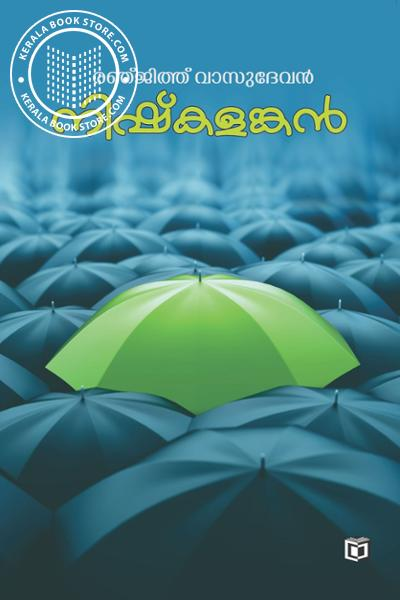 Cover Image of Book Nishkalankan