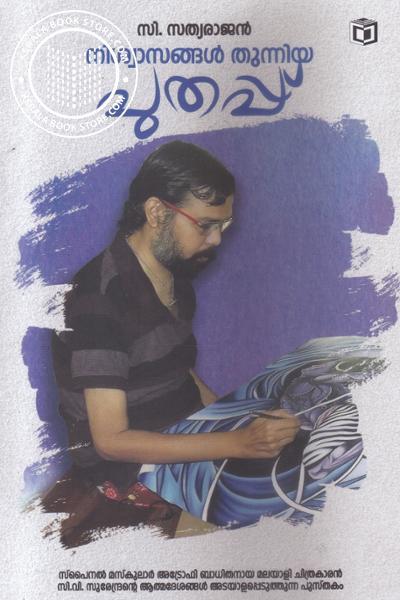 Cover Image of Book നിശ്വാസങ്ങള് തുന്നിയ പുതപ്പ്