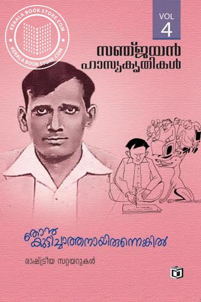 Cover Image of Book Njan Kuttichathanayerunnegil - Vol 4