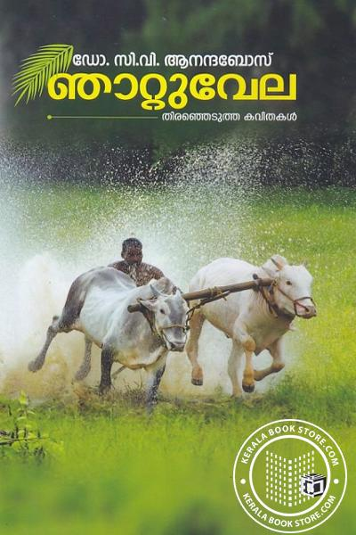 Cover Image of Book ഞാറ്റുവേല
