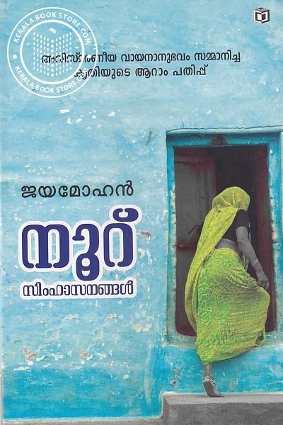 Cover Image of Book നൂറ് സിംഹാസനം