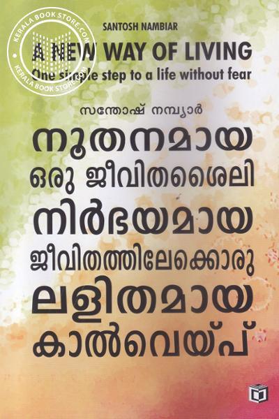 Image of Book Noothanamaya Oru Jeevitha Saili Nirbhayamaya Jeevithathilekku Oru Kalveppu