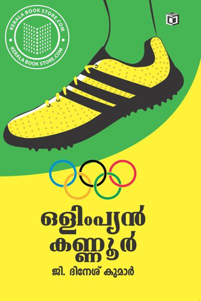 Cover Image of Book Olympian Kannur