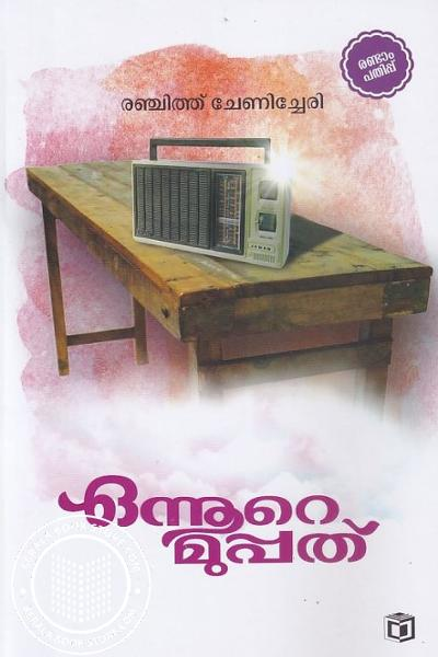 Cover Image of Book ഒന്നൂറെ മുപ്പത്