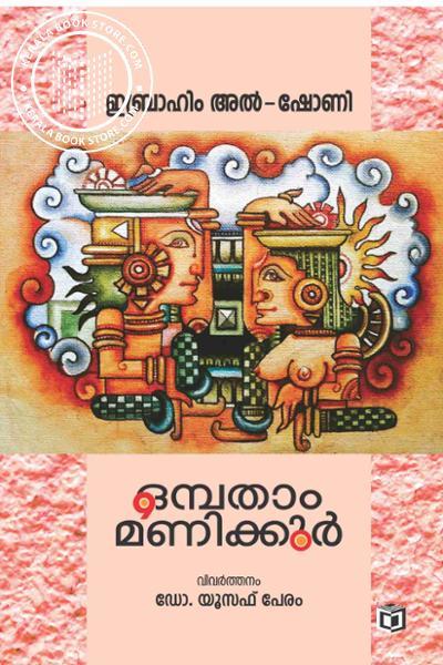 Cover Image of Book Onpatham Manikkoor