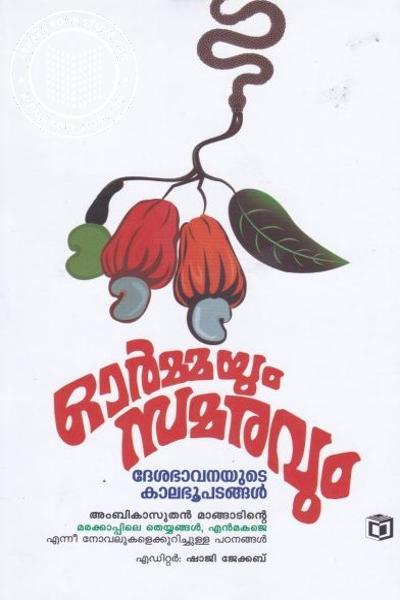Cover Image of Book ഓര്മ്മയും സമരവും