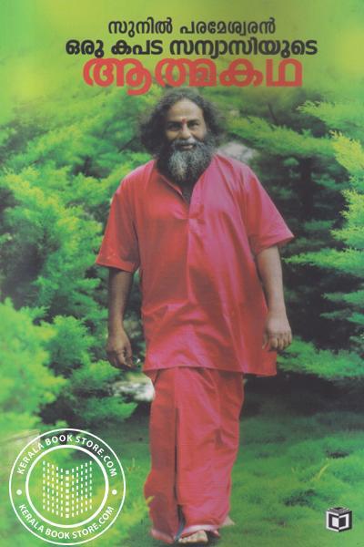 Cover Image of Book ഒരു കപട സന്യാസിയുടെ ആത്മകഥ