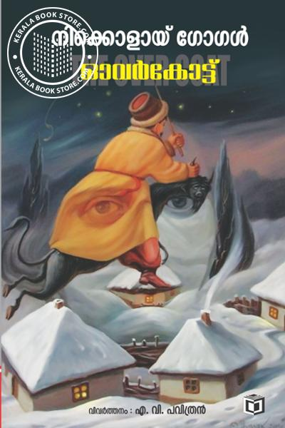 Cover Image of Book ഓവര്‍കോട്ട്