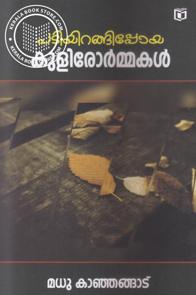 Cover Image of Book പടിയിറങ്ങിപ്പോയ കുളിരോര്മ്മകള്
