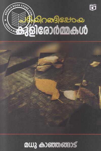 Cover Image of Book Padiyirangippoya Kulirormmakal