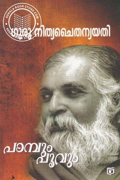 Cover Image of Book Pambum Poovum