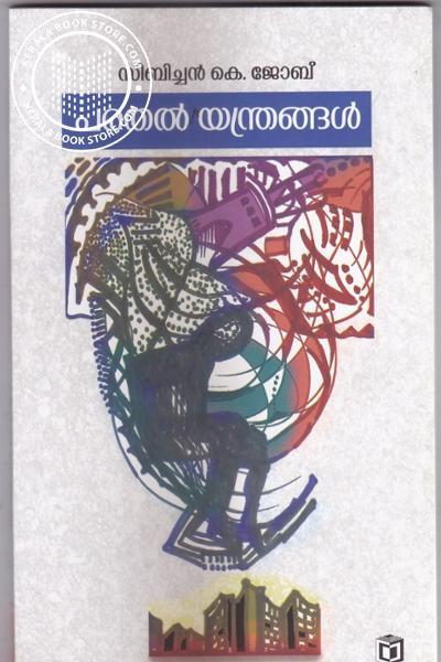 Image of Book Parathal Yanthrangal