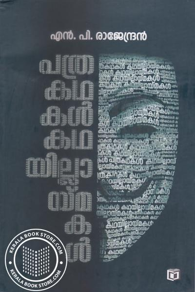 Cover Image of Book Pathrakathakal Kathayillaymal