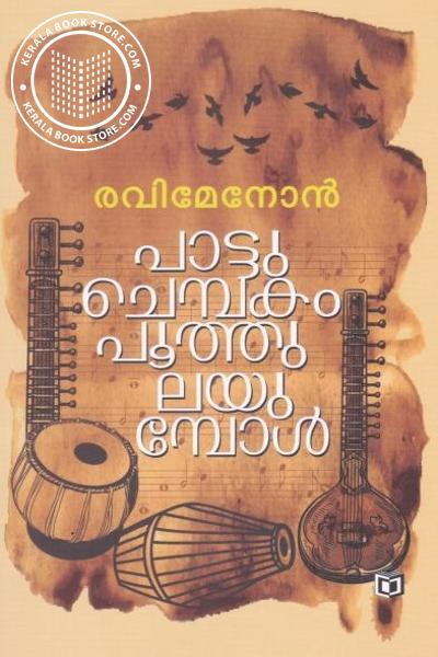 Cover Image of Book Pattu Chembakam Poothulayumbol