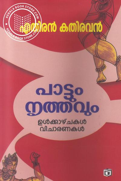 Cover Image of Book Pattum Nruthavum Ulkazhakal Vicharanakal