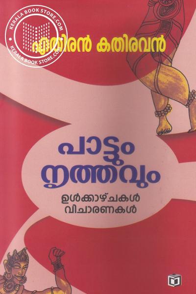 Cover Image of Book പാട്ടും നൃത്തവും ഉള്ക്കാഴ്ചകള് വിചാരണകള്