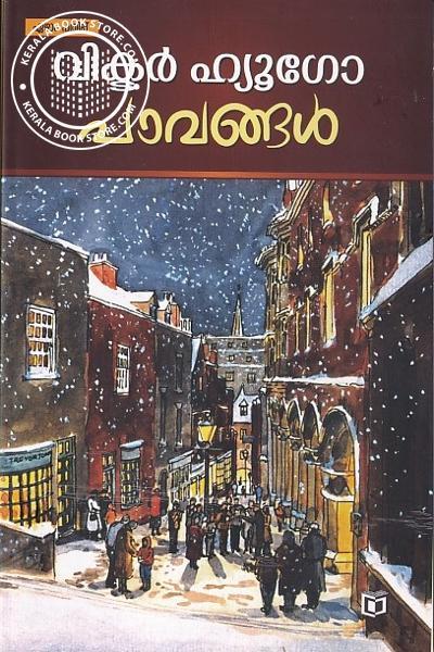 Cover Image of Book പാവങ്ങള് വിക്ടര് ഹ്യൂ