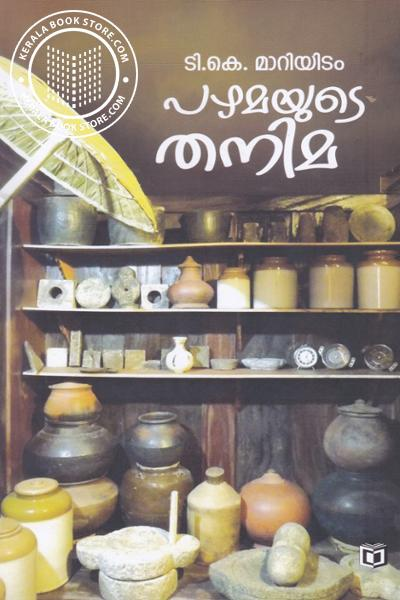 Image of Book Pazhamayude Thanima