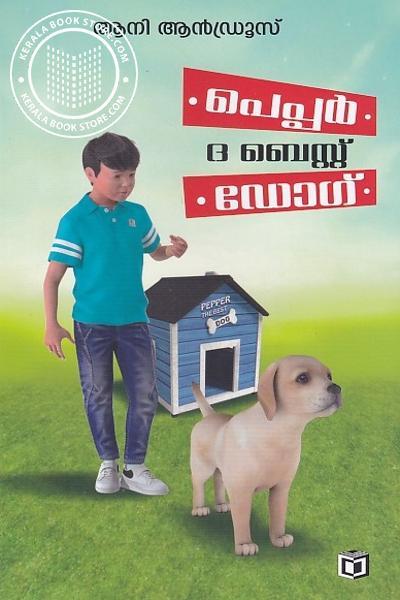 Cover Image of Book പെപ്പര് ദ ബെസ്റ്റ് ഡോഗ്