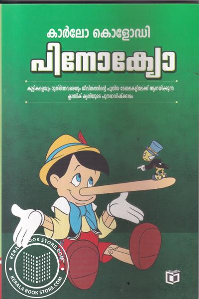 Cover Image of Book പിനോക്യോ