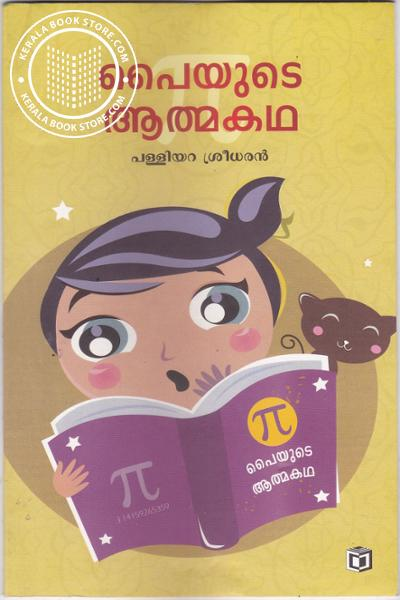 Cover Image of Book Piyude Aatmakatha